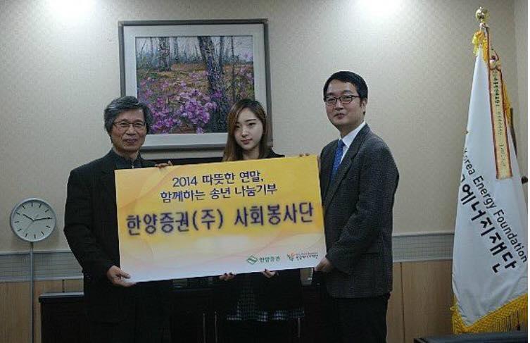 한국에너지재단